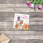 "Mini greeting card ""happy birthday"", gifts, 7 × 7 cm"