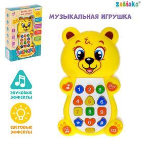 Игрушка музыкальная обучающая «Медвежонок», с проектором