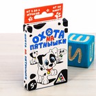 Настольная игра карточная «Охота на пятнышки», 36 карт