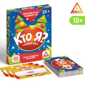 Настольная игра «Кто Я? В Новый Год!», 50 карт
