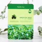 Тканевая маска с натуральным экстрактом семян зеленого чая FarmStay, 23 мл