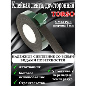 Tape, adhesive, TORSO, bilateral, 6 mm x 5 m