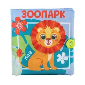 Мягкая книжка-шуршалка «Зоопарк», 12 х 12 см