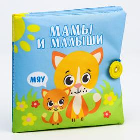 Мягкая книжка-шуршалка «Мамы и малыши», 12 х 12 см