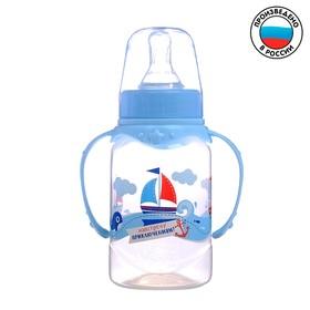 Бутылочка для кормления «Морское приключение» детская классическая, с ручками, 150 мл, от 0 мес., цвет голубой