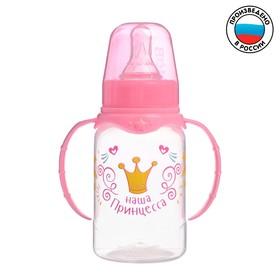 Бутылочка для кормления «Волшебная принцесса» детская классическая, с ручками, 150 мл, от 0 мес., цвет розовый