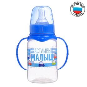 Бутылочка для кормления «Малыш» детская классическая, с ручками, 150 мл, от 0 мес., цвет синий