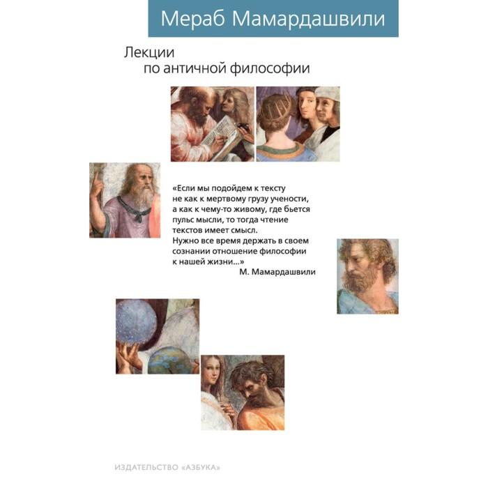 Новый культурный код. Лекции по античной философии. Мамардашвили М. К.