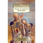 Non-Fiction (мягк.обл.). Лекции по античной философии. Мамардашвили М.