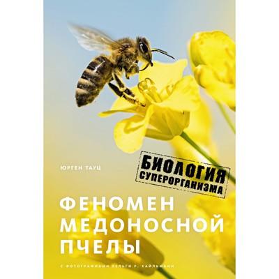 Феномен медоносной пчелы. Биология суперорганизма. Тауц Ю.
