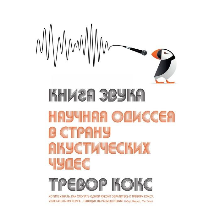 Книга звука. Научная одиссея в страну акустических чудес. Кокс Т.