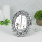 Зеркало декоративное «Винтаж», настольное, подвесное, овальное, 15,5х20см, цвет состаренное серебро