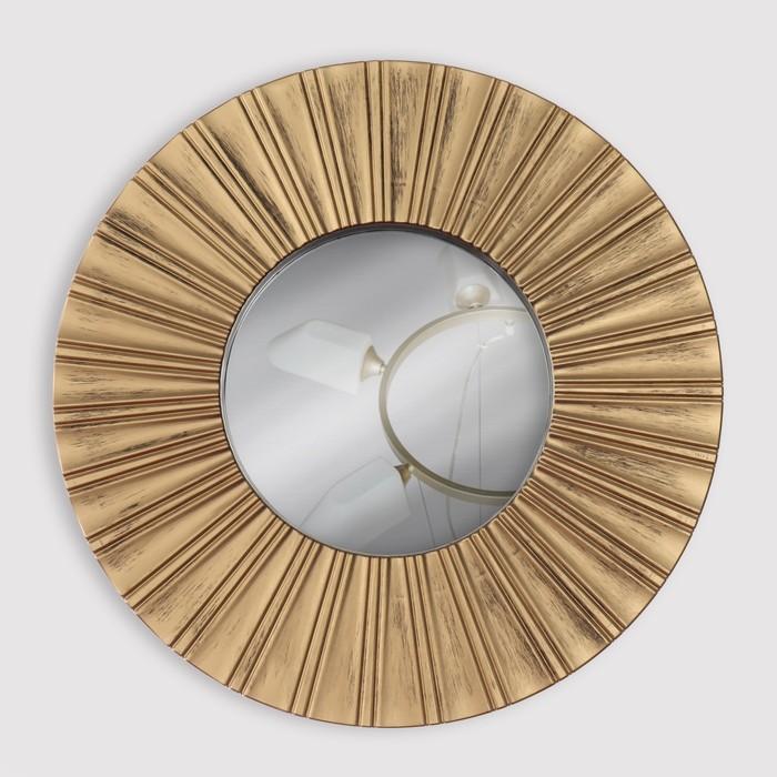 Зеркало настенное «Лучи», d зеркальной поверхности 12 см, цвет «состаренное золото»
