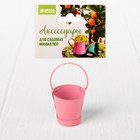 """Miniature """"small Bucket"""", size 2,5*2,5*2,5 the color pink"""