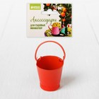 "Miniature ""small Bucket"", size 2,5*2,5*2,5 the color red"