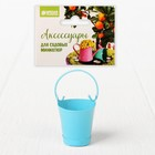 """Miniature """"small Bucket"""", size 2,5*2,5*2,5 blue color"""