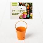 "Miniature ""small Bucket"", size 2,5*2,5*2,5 the colour of orange"