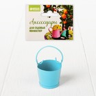 """Miniature """"small Bucket"""", size 3,5*3,5*3 blue color"""