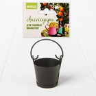 "Miniature ""small Bucket"", size 3,5*3,5*3 black"