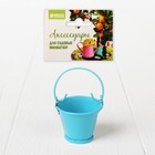 """Miniature """"small Bucket"""", size 4*4*3,5 blue color"""