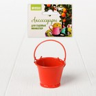"Miniature ""small Bucket"", size 4*4*3,5 the color red"
