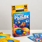 Настольная карточная игра «В поисках рыбок»