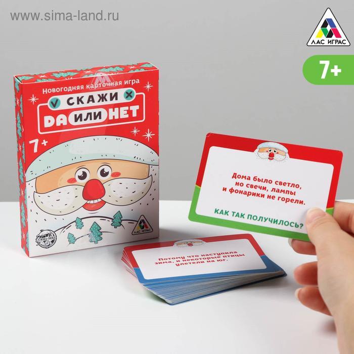 """Игра """"Данетки: новогодняя"""""""