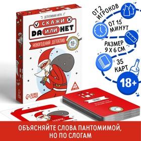 Игра для компании «Да или Нет. Новогодний детектив», 35 карточек
