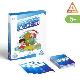 Игра новогодняя «Попробуй объясни kids», 50 карт