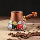 """Турка для кофе """"Домики 1"""", высота 9 см, объем 200 мл"""