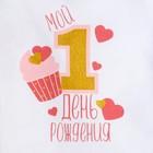 Боди Крошка Я «1 день рождения», рост 68–74 см (6–9 мес.), хлопок 100 %, интерлок - фото 105477756