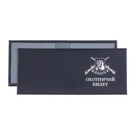 Обложка для охотничьего билета, цвет чёрный