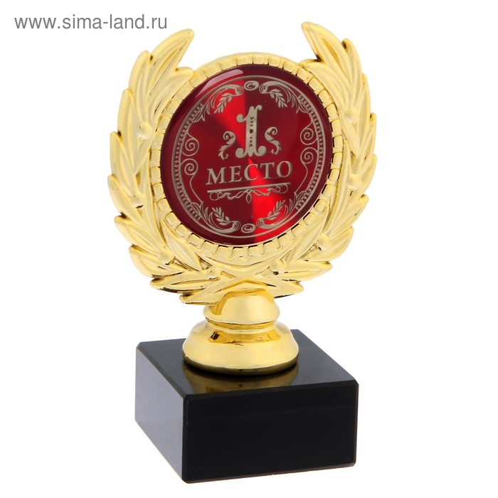 "Кубок малый ""1 место"""