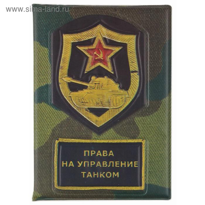 """Обложка для автодокументов """"Права на управление танком"""", объемная"""
