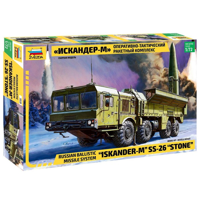 """Сборная модель """"Оперативно-тактический ракетный комплекс Искандер-М"""""""