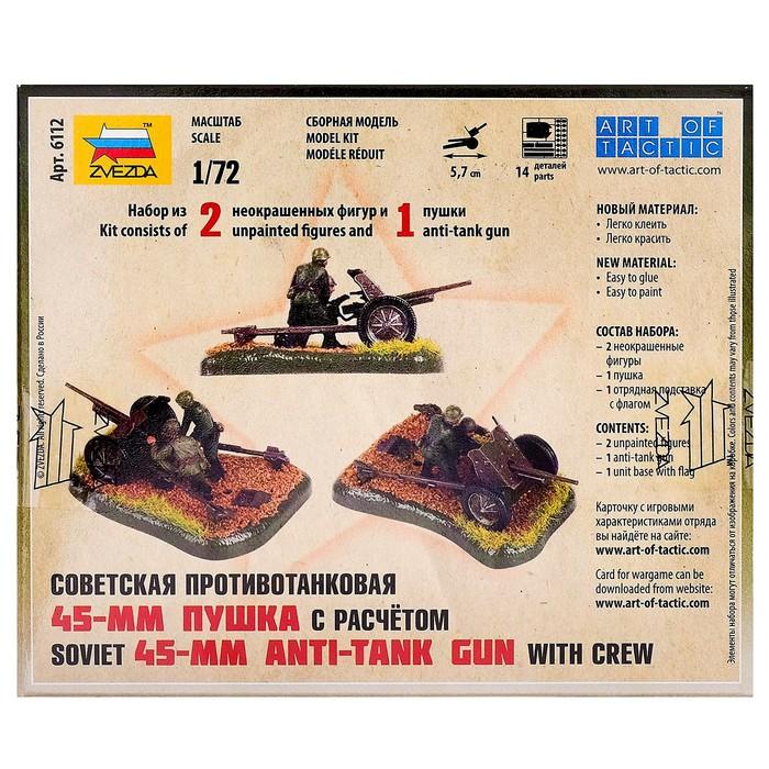 """Сборная модель """"Советская противотанковая 45-мм пушка с расчётом"""""""