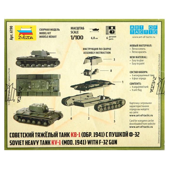 """Сборная модель """"Советский танк КВ-1 с пушкой Ф32"""""""