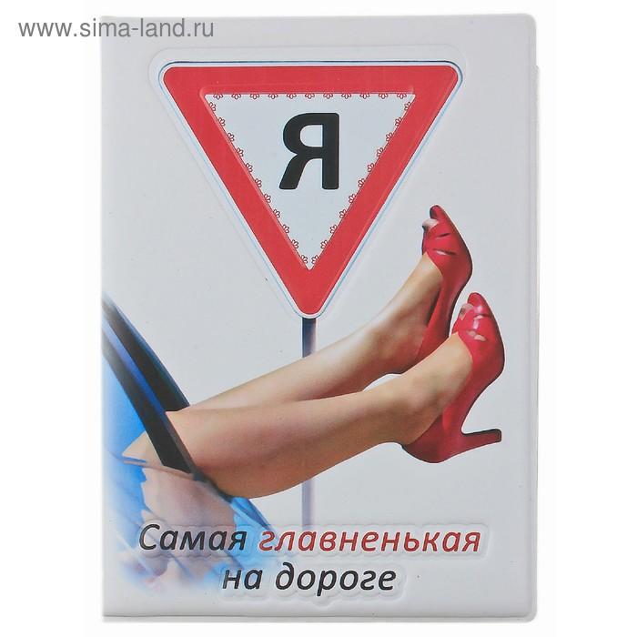 """Обложка для автодокументов """"Я-самая главная на дороге!"""", объемная"""