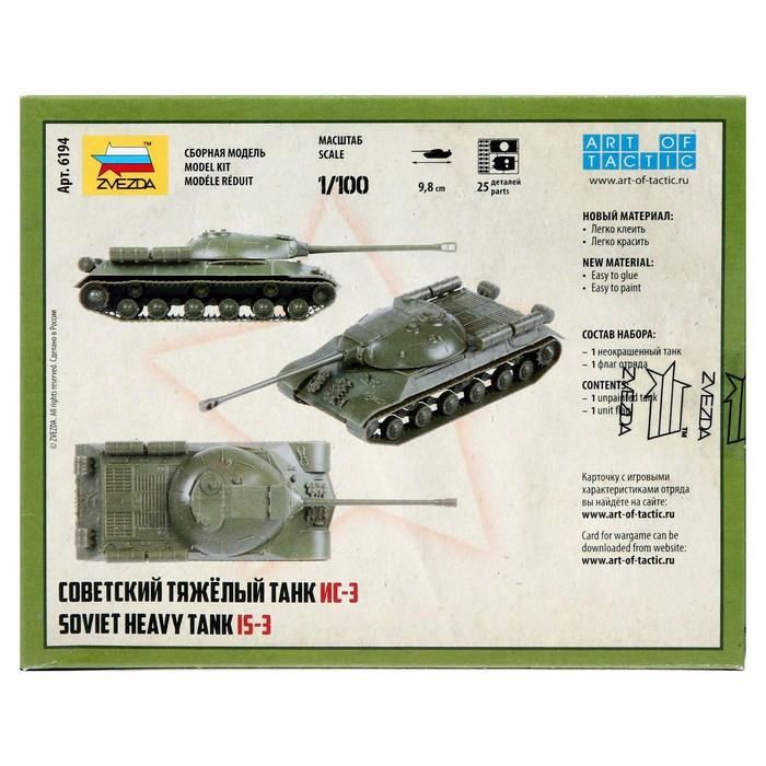 """Сборная модель """"Советский тяжелый танк ИС-3"""""""