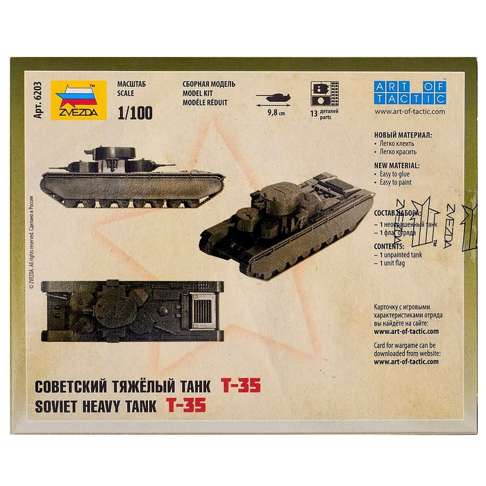 """Сборная модель """"Советский тяжелый танк Т-35"""""""