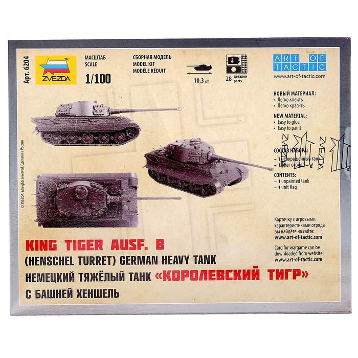 """Сборная модель """"Немецкий танк. Королевский Тигр"""""""