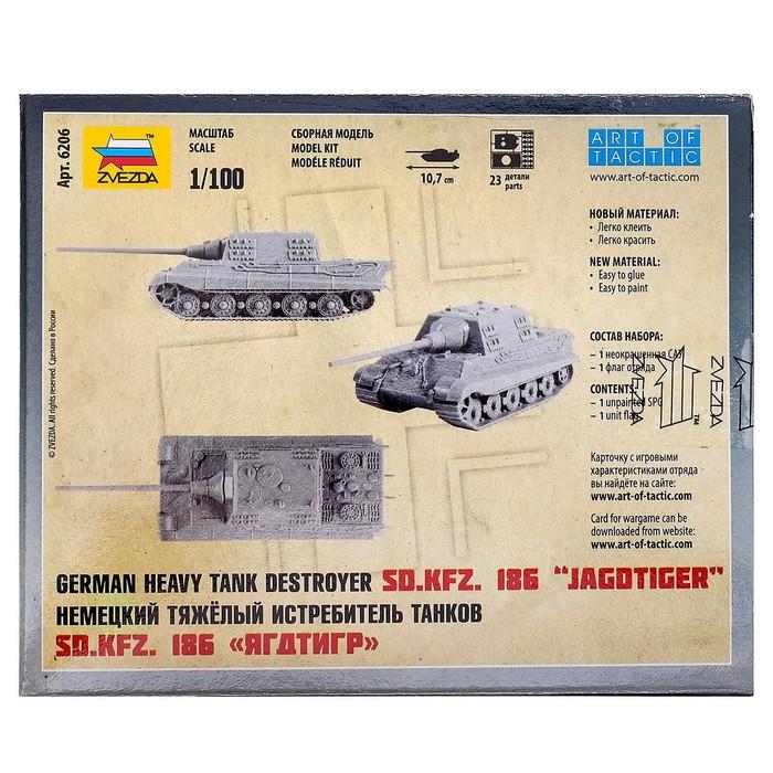 """Сборная модель """"Немецкий тяжелый истребитель танков. Ягдтигр"""""""