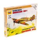 """Сборная модель """"Британский истребитель Hurricane Mk-1"""""""