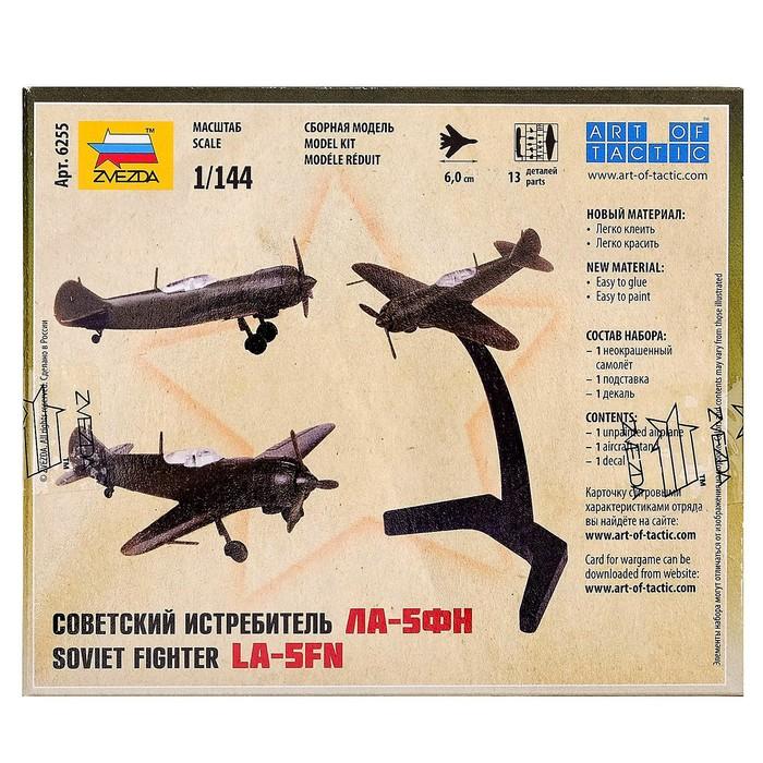 """Сборная модель """"Советский истребитель Ла-5 ФН"""""""