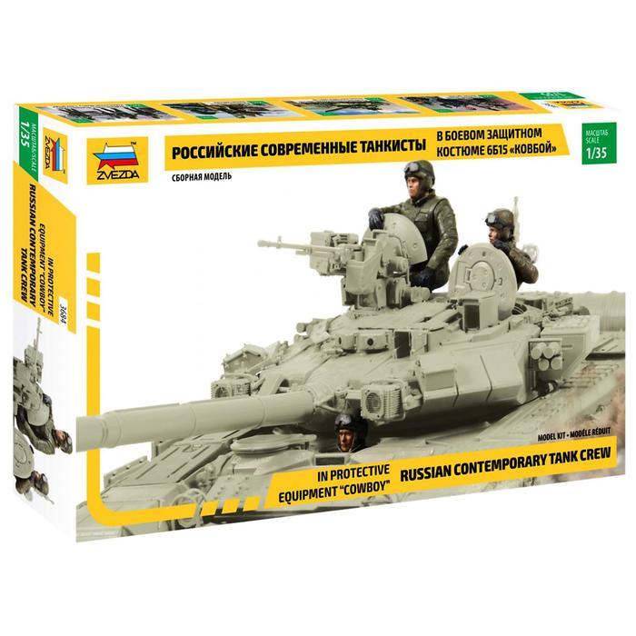 Сборная модель «Современные российские танкисты», масштаб 1:35