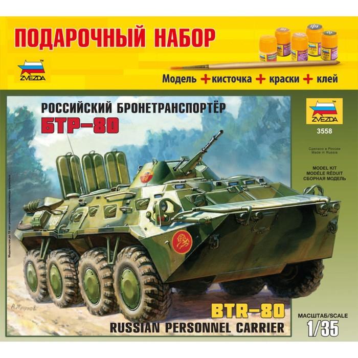 """Сборная модель """"БТР-80"""""""