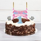 """Свеча в торт Me To You """"1 годик"""", 12 х 20 см"""