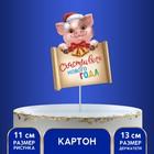 """Украшение для торта """"Счастливого Нового Года"""" (топпер+ шпажки)"""