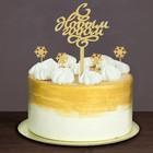 """Украшение для торта """"С Новым годом""""золото (топпер+ шпажки)"""