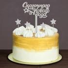 """Украшение для торта """"Сказочного Нового Года""""серебро (топпер+ шпажки)"""